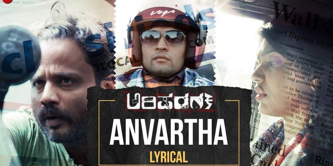 Anvartha song lyrical video | Arishadvarga songs