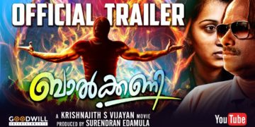 Balcony malayalam movie trailer