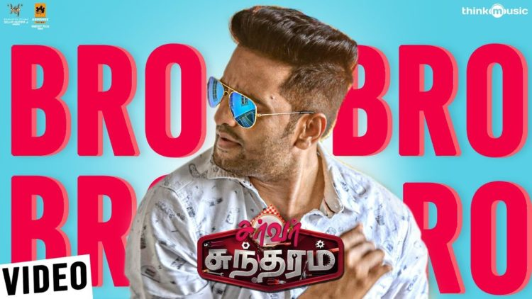 Bro video song | Server sundaram movie songs