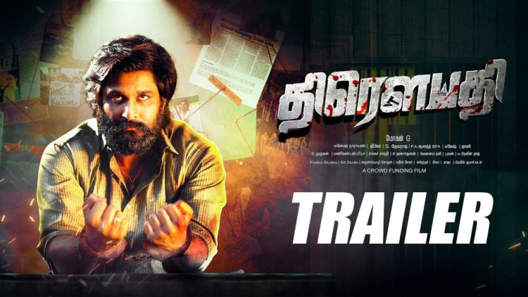 Draupathi tamil movie trailer