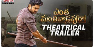 Entha Manchivaadavuraa Telugu Trailer
