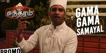 Gama gama samayal song promo video | Server sundaram movie songs