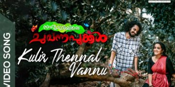 Kulir thennal vannu video | Sahyadriyile chuvanna pookkal songs