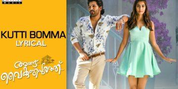 Kutti Bomma Song | Angu Vaikuntapurathu Malayalam Songs