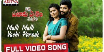 Malli malli vachi porade video song | P3 pataru paalyam premakatha songs