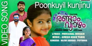 Poomkuyil Kunjinu Song Video | March Randam Vyazham Songs