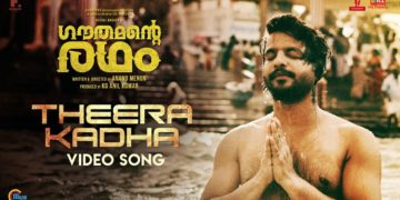 Theera Kadha Video Song | Gauthamante Radham Movie Songs