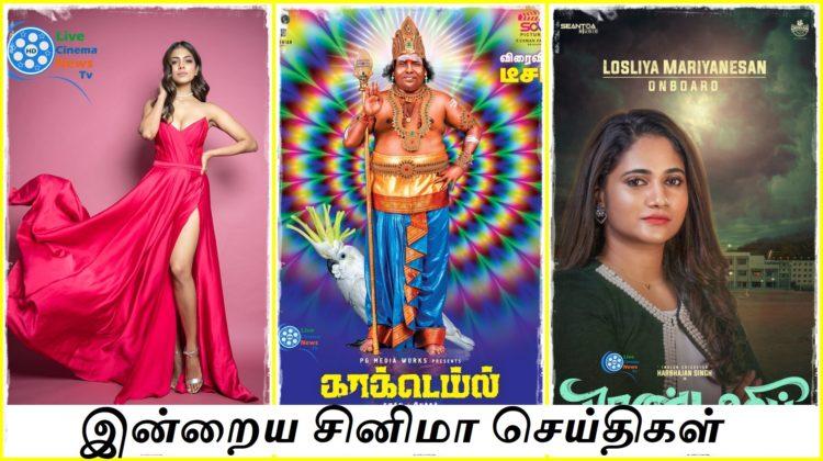 Today Tamil Cinema News 03-02-2020