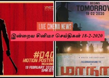 Today tamil cinema news 18-2-2020