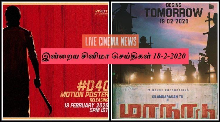 Today tamil cinema news 18-2-2020