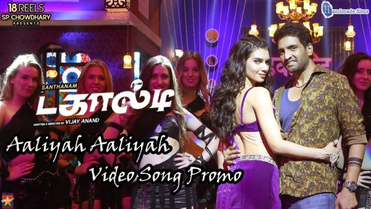 Aaliyah Aaliyah Teaser Video Song | Dagaalty Movie Songs