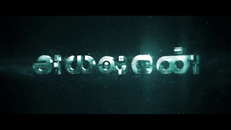 Ayalaan Tamil Movie Title Motion Poster