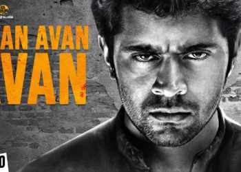 Evan Avan Avan Video Song