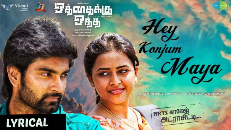 Hey Konjum Maaya Song Lyrical Video | Oththaikku Oththa Movie Songs