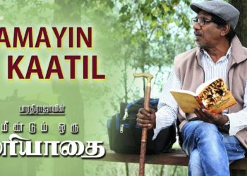 Ilamayin Kaatil Video | Meendum Oru Mariyathai Songs