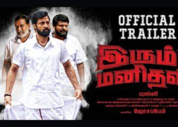 Irumbu Manithan Trailer