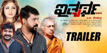 Ithyartha Kannada Movie Trailer