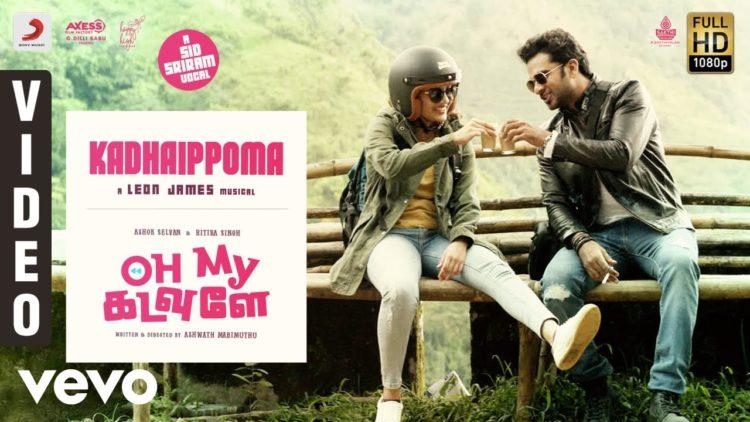 Kadhaippoma Video | Oh My Kadavule Movie Songs