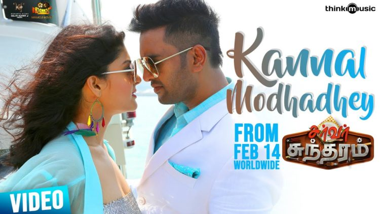 Kannaal Modhadhey Video Song | Server Sundaram Movie Songs