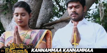 Kannammaa Kannammaa Video Song | Kutty Devathai Movie Songs