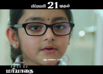 Meendum Oru Mariyadhai Movie Scene
