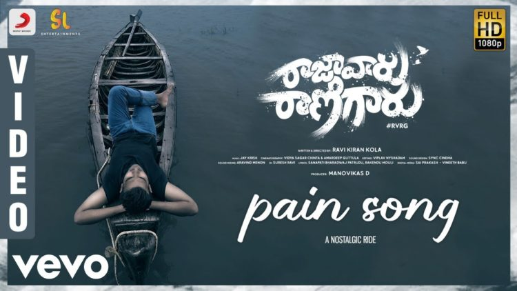 Pain Video | Raja Vaaru Rani Gaaru Movie Songs
