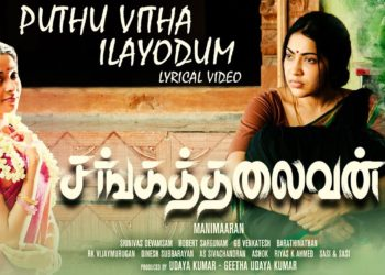 Puthu Vitha Song Lyrical Video | Sangathalaivan Movie Songs