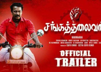 Sangathalaivan Trailer