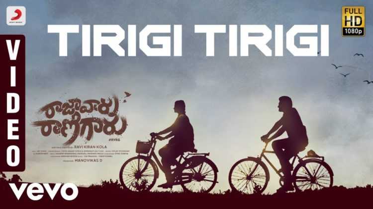Tirigi Tirigi Video | Raja Vaaru Rani Gaaru Songs