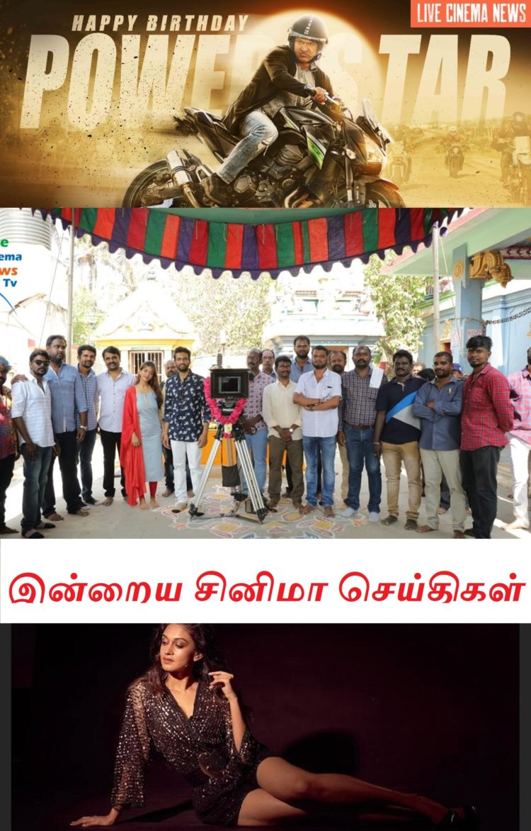 TodayTamil Cinema News 17-03-2020