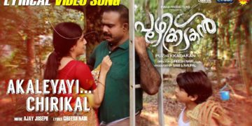 Akaleyayi Chirikal Song (lyrical) – Puzhikkadakan Songs