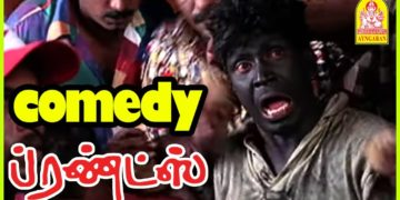 Friends Tamil Movie Scenes | Vadivelu Comedy