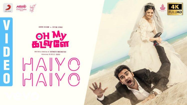 Haiyo Haiyo Video | Oh My Kadavule Movie Songs