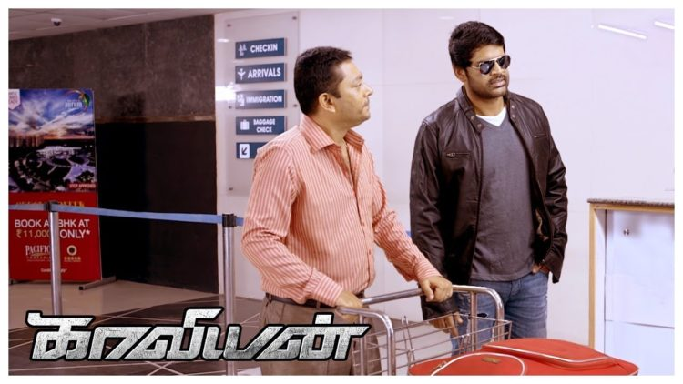 Kaaviyyan Movie Action Scene | Title Credits | Shaam and Srinath leave for Las Vegas for training