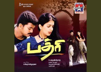 King Of Chennai Song | Badri Tamil Movie Songs
