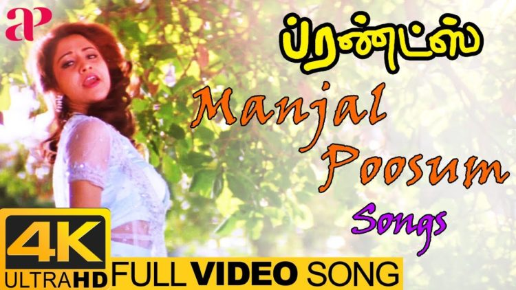 Manjal Poosum Vaanam Video Song 4K | Friends Movie Songs