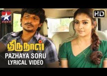 Pazhaya Soru Song Lyrics Video | Thirunaal Tamil Movie Songs