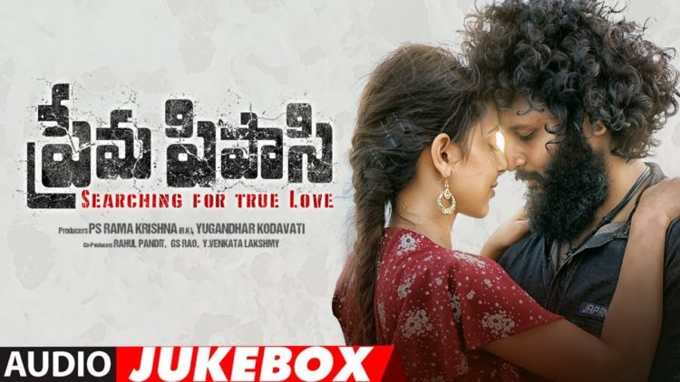 Prema Pipasi Songs Jukebox