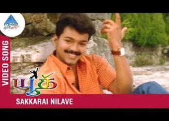 Sakkarai Nilave Video Song | Youth Tamil Movie Songs | Vijay Hit Songs