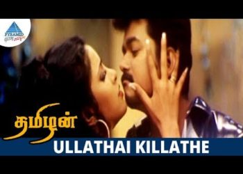 Ullathai Killathe Video Song | Thamizhan Tamil Movie Songs