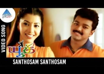 Youth Tamil Movie Songs | Santhosam Santhosam Video Song
