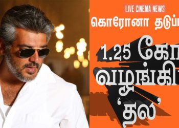 Ajith funds 1.25cr for Corona Outbreak Relief Fund for Tamil Nadu