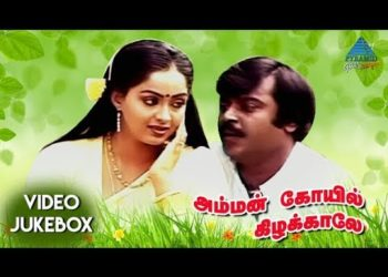 Amman Kovil Kizhakale Movie Full Songs Video