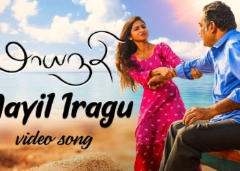 Mayil Iragu Video Song | Maayanadhi Tamil Movie Songs
