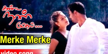 Merke Merke Video Song | Kanda Naal Mudhal Tamil Movie Songs