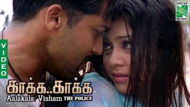 Uyirin Uyire Video Song | Kaakha Kaakha Movie Songs