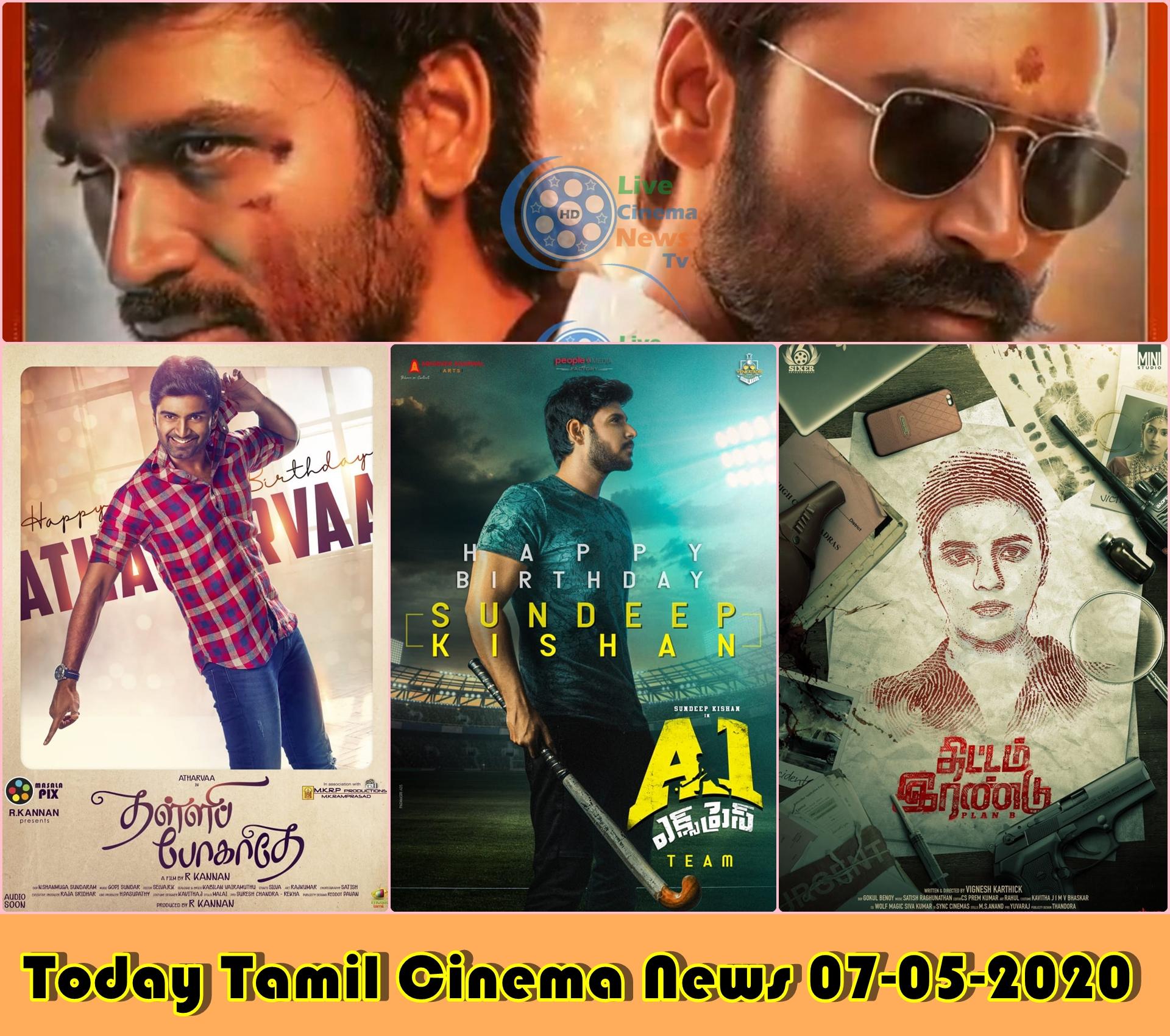 Today Tamil Cinema News 07-05-2020