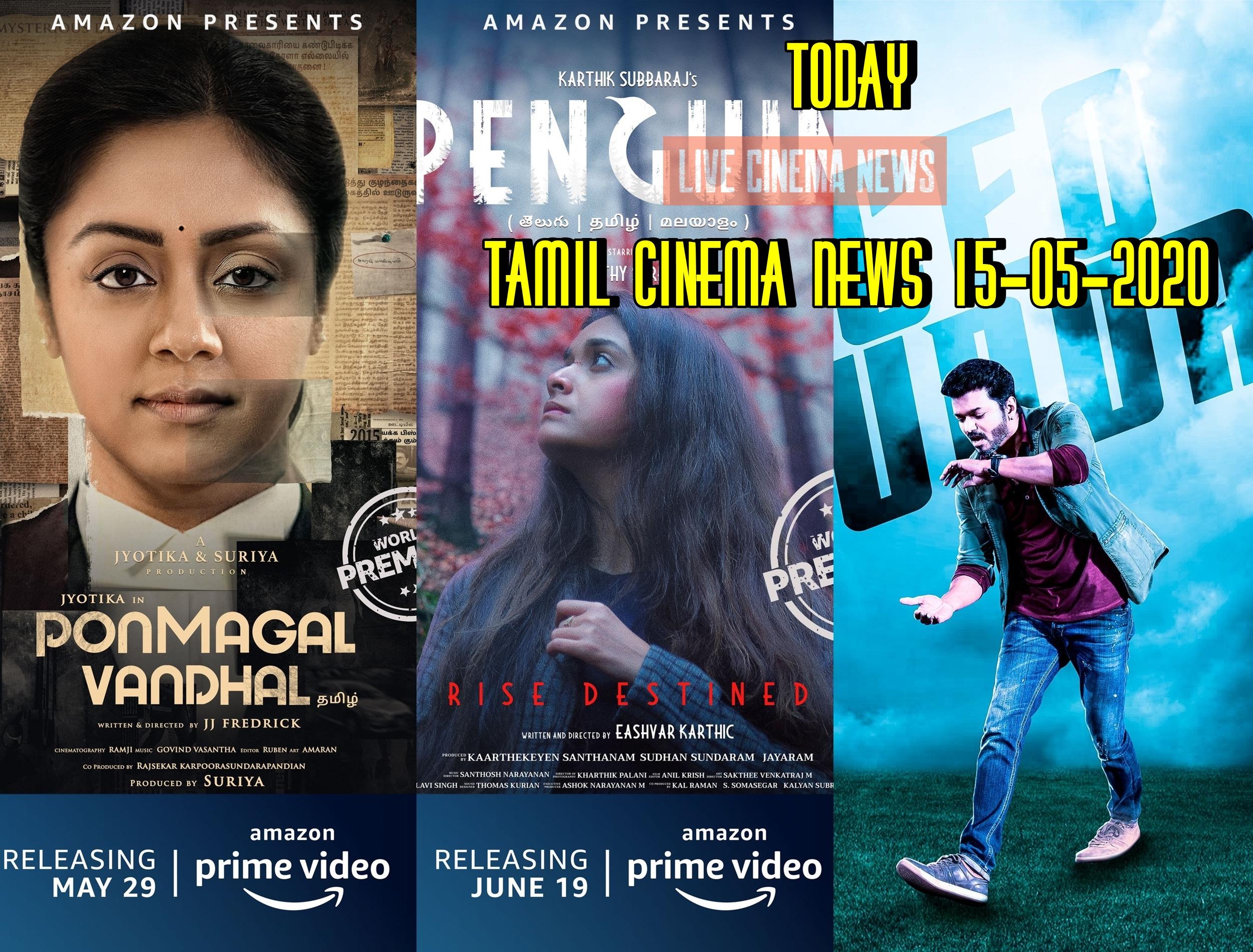 Today Tamil Cinema News 15-05-2020