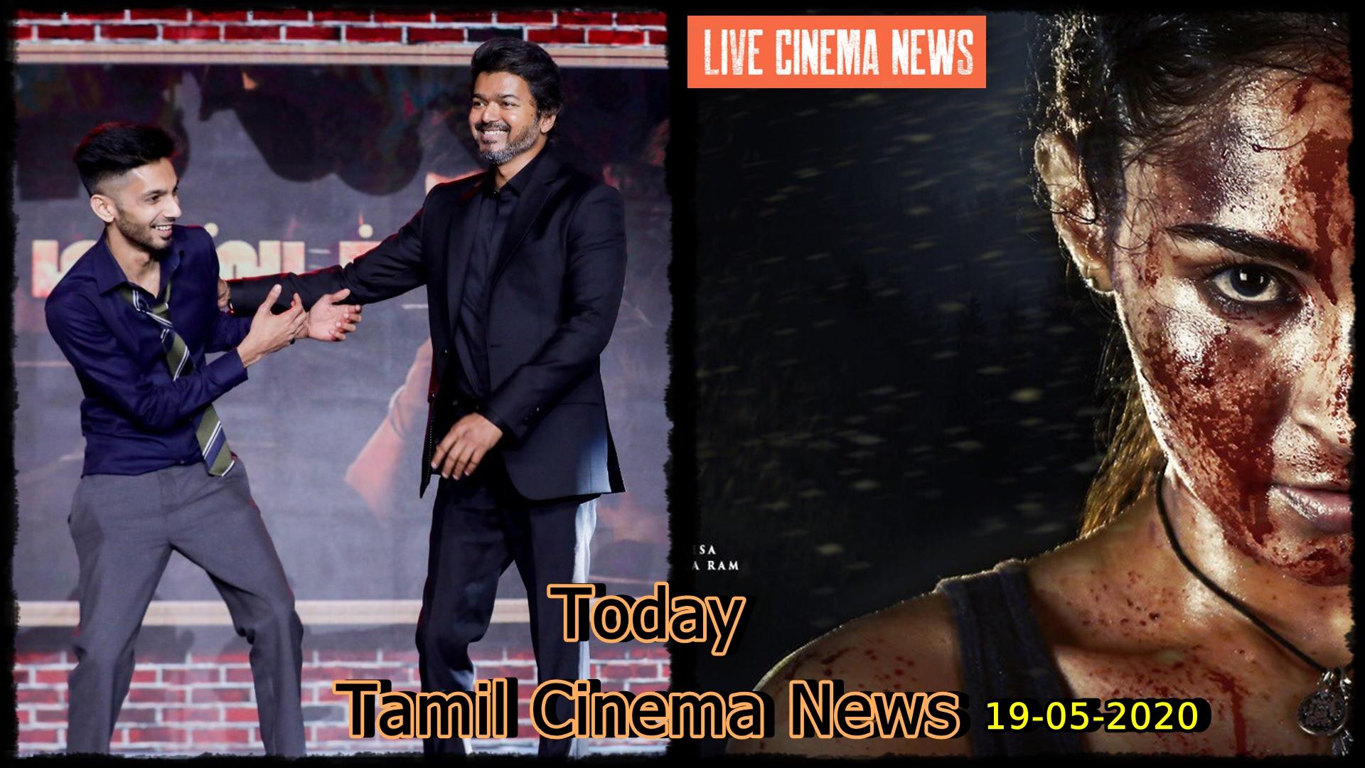 Today Tamil Cinema News 19-05-2020