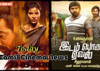 Today Tamil Cinema News 22-05-2020